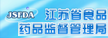 江苏省食品药品监督管理局